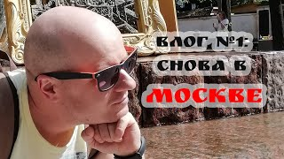 Влог №1: Москва. Обзор отеля. Старый Арбат.