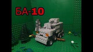 ОГЛЯД LEGO БА-10