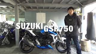 SUZUKI:GSR750参考動画:走行動画