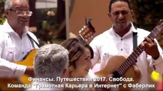 Сергей Назаров  Путешествия 2017 Свобода  Бизнес с Фаберлик