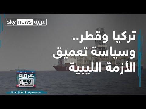 تركيا وقطر.. وسياسة تعميق الأزمة الليبية  - نشر قبل 9 ساعة
