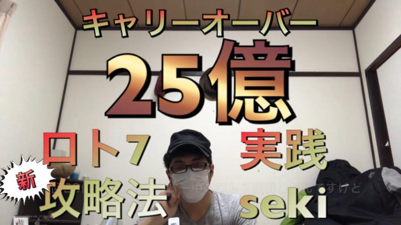 ロト 7 必勝 法