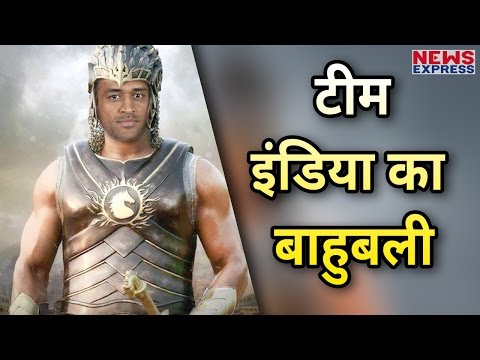 M S Dhoni बने Team India के Bahubali, कर दिया कमाल