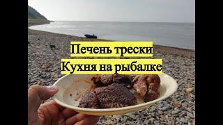 Печень трески. Кухня на рыбалке / Pacific Cod Liver
