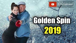 ПЕРВЫЙ ДЕНЬ ЗИМЫ ISU CS Golden Spin of Zagreb 2019