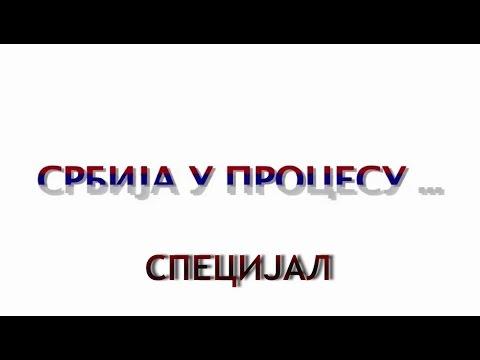 Srbija u procesu   specijal