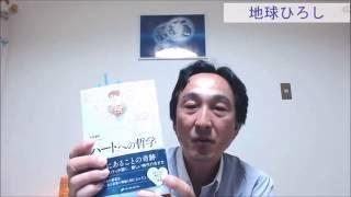 天音優希さんに出演していただきました。優希さんは、2016年5月にナチュ...