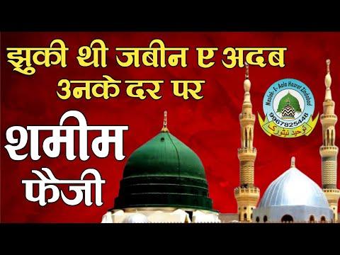 Jhuki Ki Thi Jabine Adab Unke Dar Par Jahan Ko Ibadat Nazar Aa Rahi Thi Shameem Faizi Naat