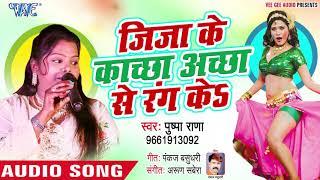 Jija Ke Kachha Achha Se Rang Ke - Lagal Holi Nearaye - Pushpa Rana - Bhojpuri Holi Songs 2019