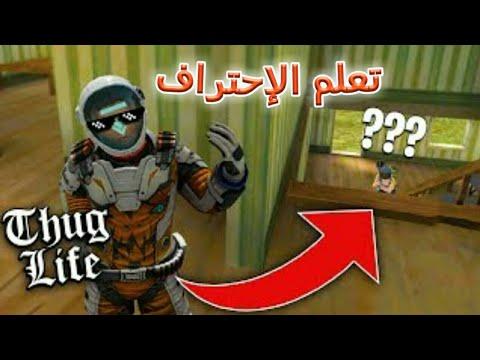 جلد اساطير العرب في فري فاير التحديث الجديد