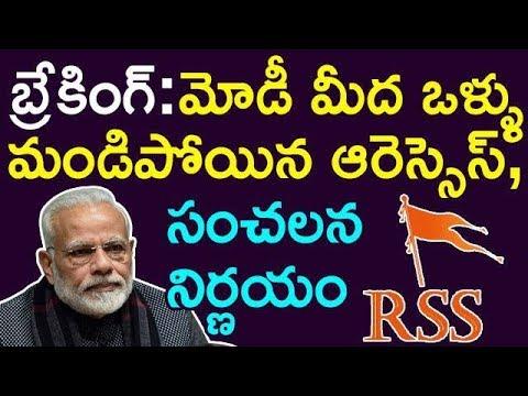 RSS Sensational Decision On Narendra Modi After Karnataka Elections | Karnataka Elections News 2018