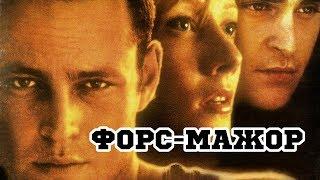 Форс-мажор (1998) «Return to Paradise» - Трейлер (Trailer)