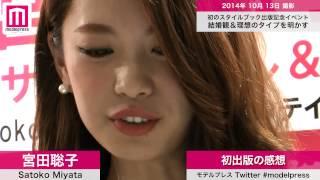 モデル宮田聡子の好きなタイプ 結婚はマネージャーがストップ? 宮田聡子 検索動画 6