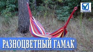 Разноцветный гамак для отдыха на природе или пикнике - обзор и тесты.