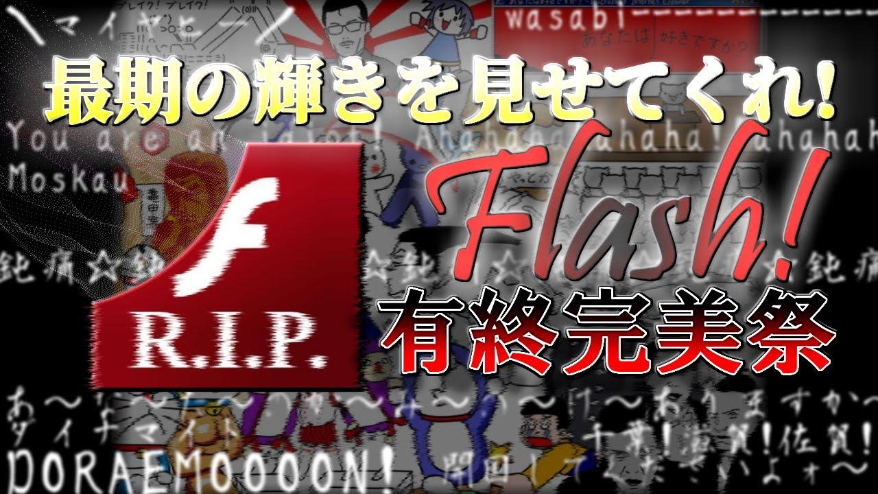 【企画説明動画】最期の輝きを見せてくれ!Flash!有終完美祭【Flash!有終完美祭】