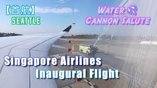 【首航】Singapore Airlines Seattle Inaugural Flight   Enoch's Vlog
