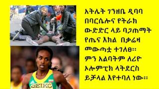 genzebe dibaba collaps in barcelona