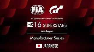 [日本語] FIA-GT選手権 2019シリーズ | マニュファクチャラーシリーズ第10戦 | アジア地域