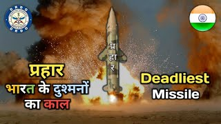 Why Prahaar Missile Is Going To Replace Prithvi Missile? DRDO's New Prahaar Missile