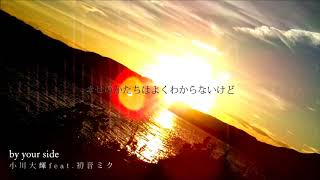【Nibble】初音ミク - by your side