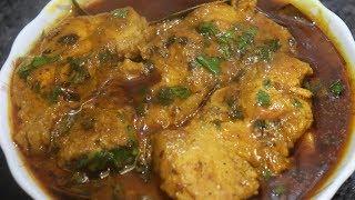 Machli ka Salan | Fish Curry (New Method) | By Yasmin Huma Khan