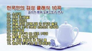 한국인의 감성 클래식 10곡/코리안 챔버 오케스트라