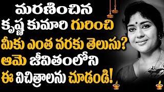 Krishna Kumari SHOCKING Personal Life Secrets REVEALED! | Celebrity Updates | Super Movies Adda