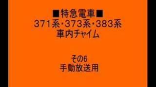 鉄道/電車 JR東海・JR四国「車内チャイム」 thumbnail
