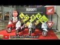 Scoopy i : Honda I Story L G B T มอเตอร์ไซค์ AT ที่มีคนใช้มากที่สุด (26 พ.ค.61) motorcycle tv