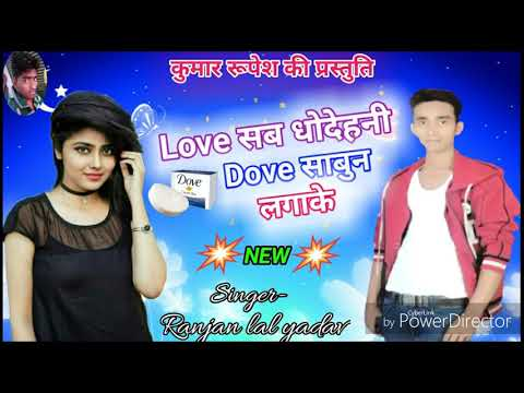 Love सब धोदेहले Dove साबुन लगाके // Love Sab Dhodehale Dove Sabun Lagake // RanjanLal Yadav Bhojpuri