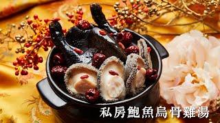 萬福豪宴✨覆熱教學影片 | 私房鮑魚烏骨雞湯