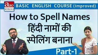How to Spell Names - 1 (हिंदी नामों की स्पेलिंग बनाना - 1) - Basic English (Improved) - Video 8