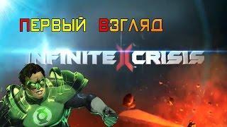 Infinite Crisis - ������ ������ - ������� ������ #1