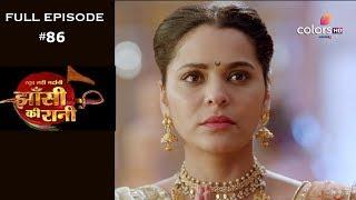 Jhansi Ki Rani - 10th June 2019 - झाँसी की रानी - Full Episode