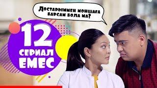 Сериал Емес 12 серия