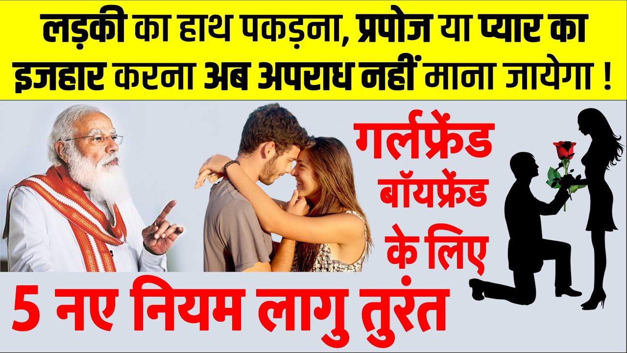 देश के सभी लड़के-लड़की जरूर देखे, अभी-अभी बड़ा ऐलान girlfriend boyfriend new rule news pm modi