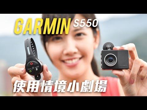 GARMIN GDR S550 無線遙控高畫質行車紀錄器即按即拍最直覺