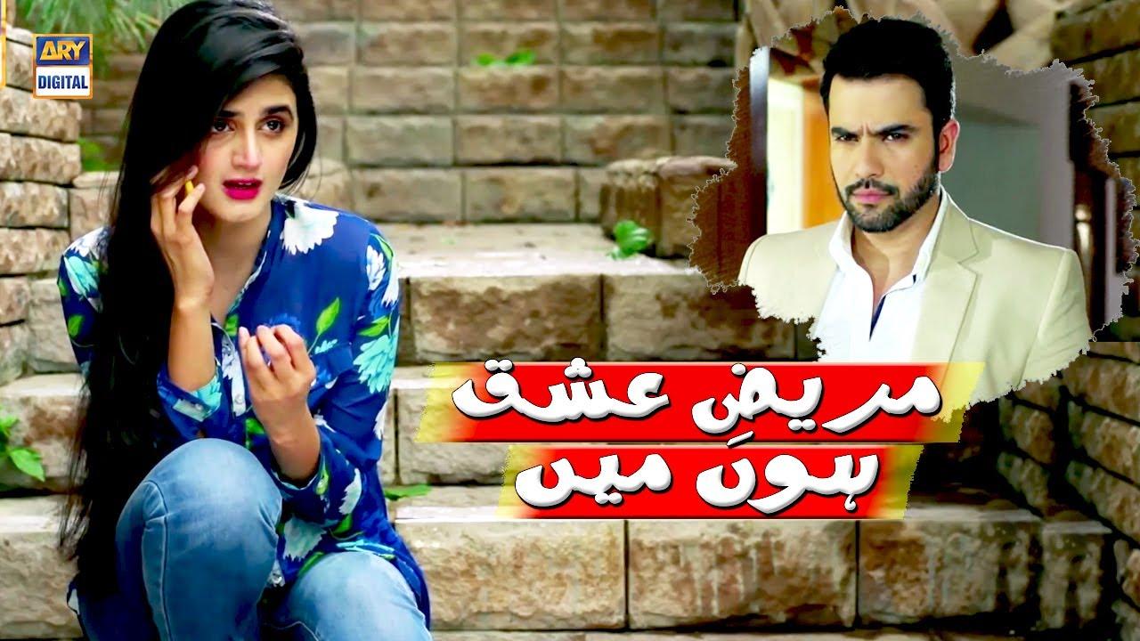 Mareez Ishq Hogayi Main - Junaid Khan & Hira Mani Best Scene | ARY Digital Drama