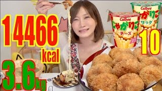 【MUKBANG】 10 Rich Jagariko For 10 BIG Cheese Croquettes Wrapped in Meat ! 14466 kcal [CC Available]