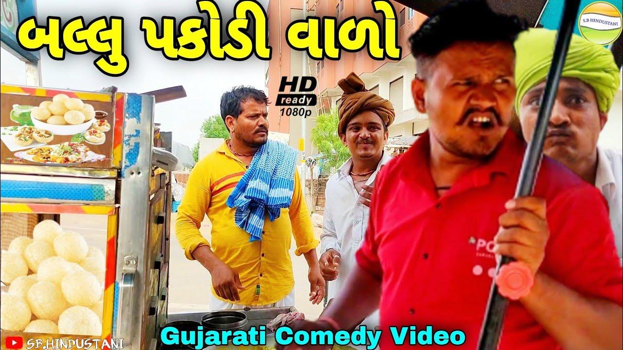 બલ્લુ પકોડી વાળો//Gujarati Comedy Video//કોમેડી વિડીયો SB HINDUSTANI