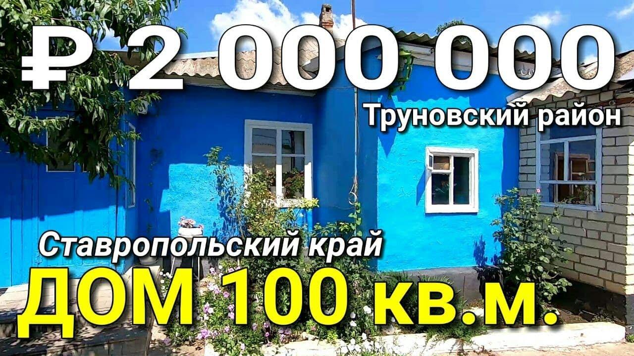 Дом 100 кв.м. за 2 000 000 рублей Ставропольский край Труновский р-н с. Донское. Обзор Недвижимости