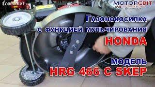 Газонокосилка Honda HRG 466 C SKEP с функцией мульчирования NEW 2018!