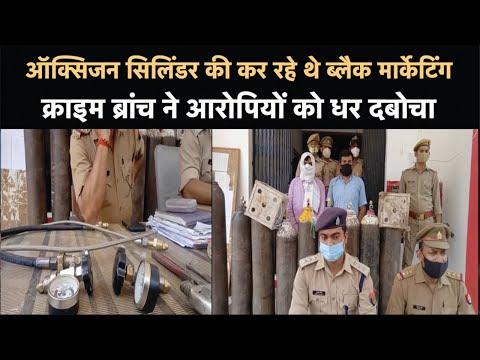 UP: Bhadohi के Government Covid Hospital में Oxygen Cylinder करते आरोपी अरेस्ट | NBT