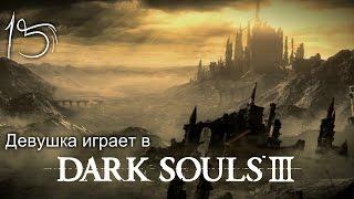 Я заблудилась [Девушка играет в Dark Souls 3]