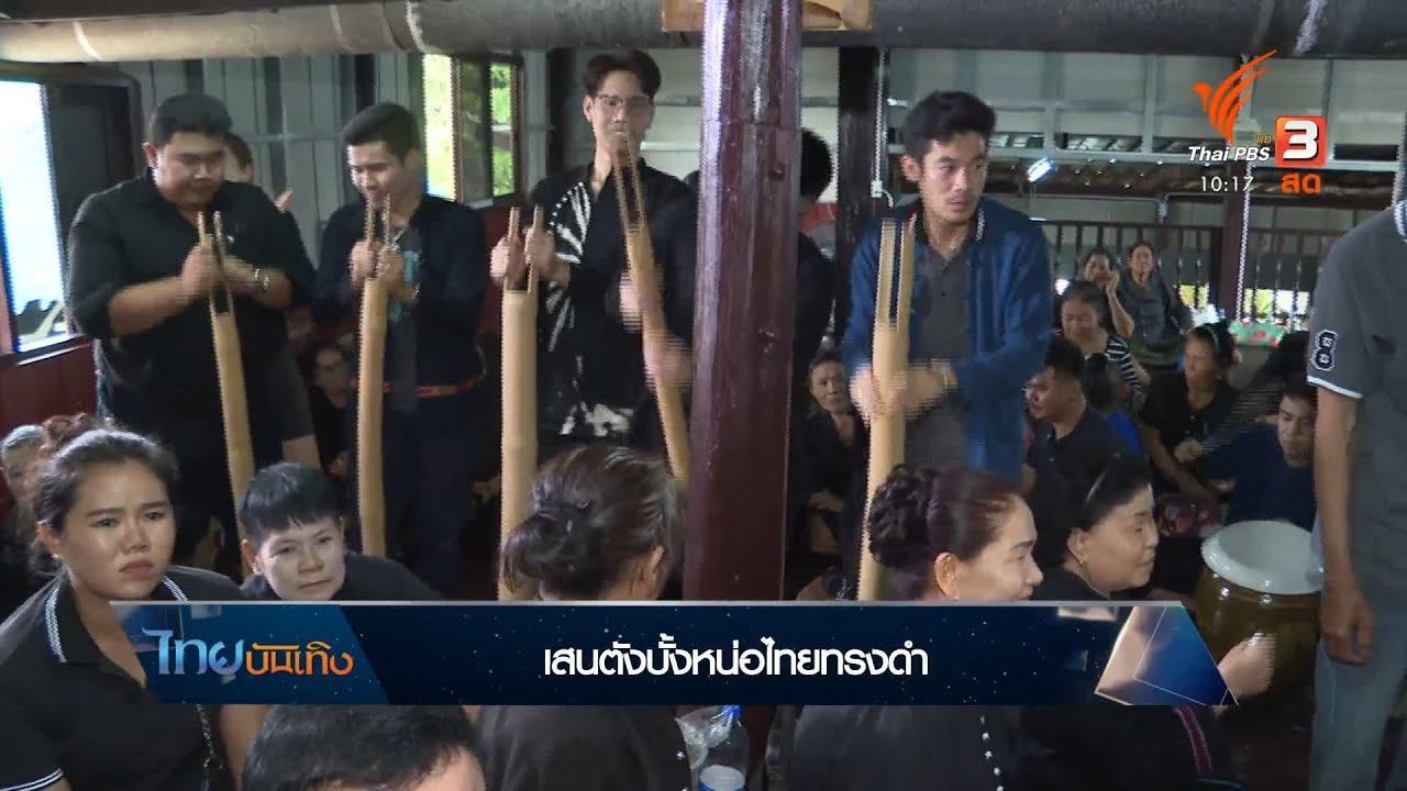เรื่องนี้มีตำนาน : เสนตังบั้งหน่อไทยทรงดำ
