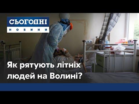 Сегодня: Як рятують літніх пацієнтів від коронавірусу на Волині?