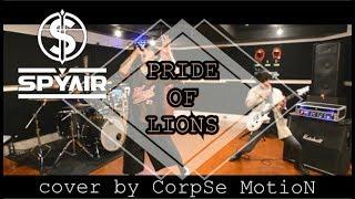 SPYAIR / PRIDE OF LIONS【バンドカバーしてみた。】