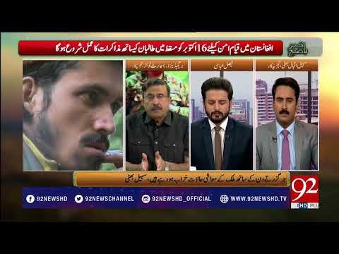 Bakhabar Subh - 07 October 2017 - 92NewsHDPlus