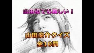 山田涼介クイズ全10問 担当なら全問正解できるかも?!