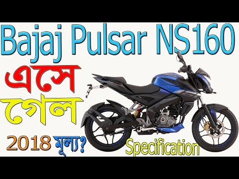 Bajaj Pulsar NS160 Specification and Price in Bangladesh